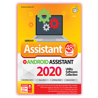 Gerdoo Assistant 2020 48th Edition + Android Assistant  32&64-bit