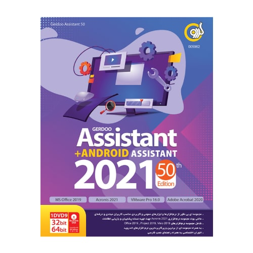 Assistant 2021 50th Edition + Android Assistant 32&64-bit